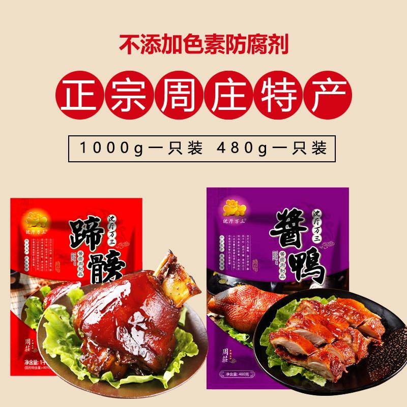正宗沈厅万三周庄特产蹄膀1000克酱鸭480克卤味肉类熟食肘子卤肉