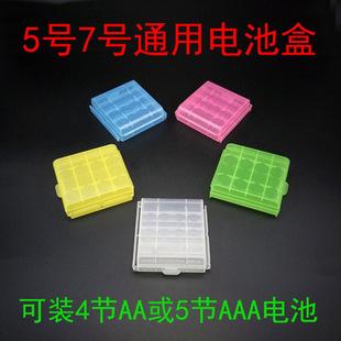 5号电池收纳盒 4节装电池整理盒塑料盒子aa电池盒防水防护盒5号7点电池通用收纳盒