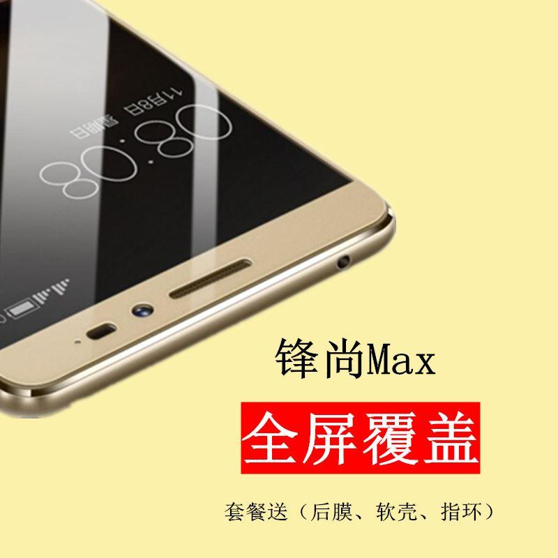 镐翊�V 酷派锋尚max全屏钢化膜A8-930/831手机玻璃贴膜 后盖背膜