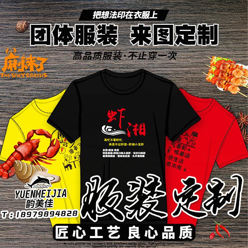 周边烧鱼t恤大排档轻便小龙虾定制烧烤锦鲤生鲜批量上衣上720533