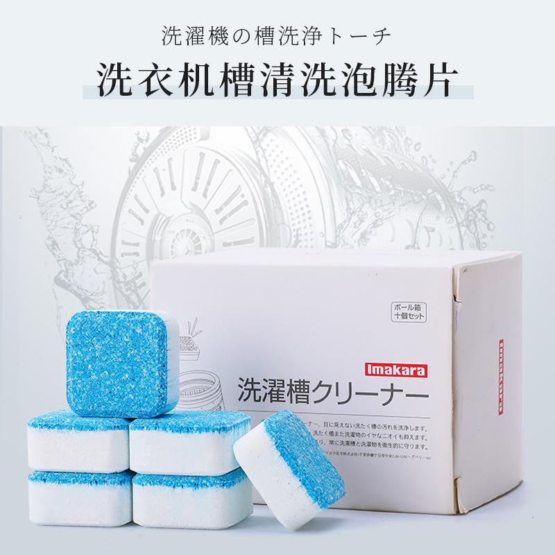 日本洗衣机槽清洗剂家用全自动杀菌消毒去污除垢滚筒式清洁泡腾片