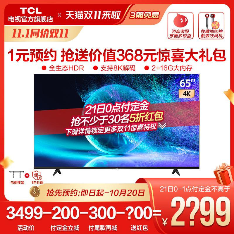 高清智能全面屏网络平板液晶电视机官方4K英寸65PRO65V2TCL