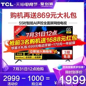 tcl 55v8m 55英寸4k高清声控全面屏