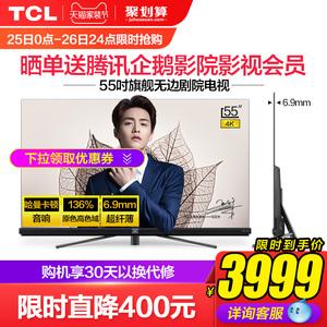 领200元券购买TCL 55Q2M 55英寸4K超薄无边框全面屏高清智能网络平板液晶电视机