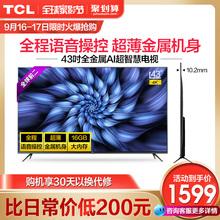 TCL43V243英寸4K全金属超薄超高清人工智能网络平板液晶电视机