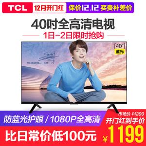 【TCL官方旗舰店】40英寸高清液晶电视