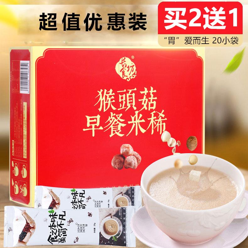 猴菇米稀五谷杂粮粉适合送中老年人给老人吃的营养冲饮粉食品食物