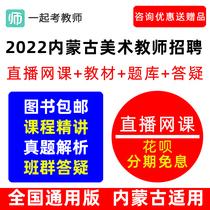 2022内蒙古小学中学美术教师招聘教招网课课件教材视频网络课程题