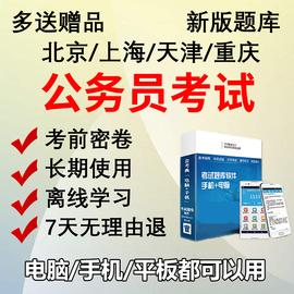 2021北京上海天津重庆市公务员考试行测考试题库历年真题电子版图片