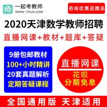 2020天津市小学中学初中高中数学教师招聘教招网课教材课件视频题