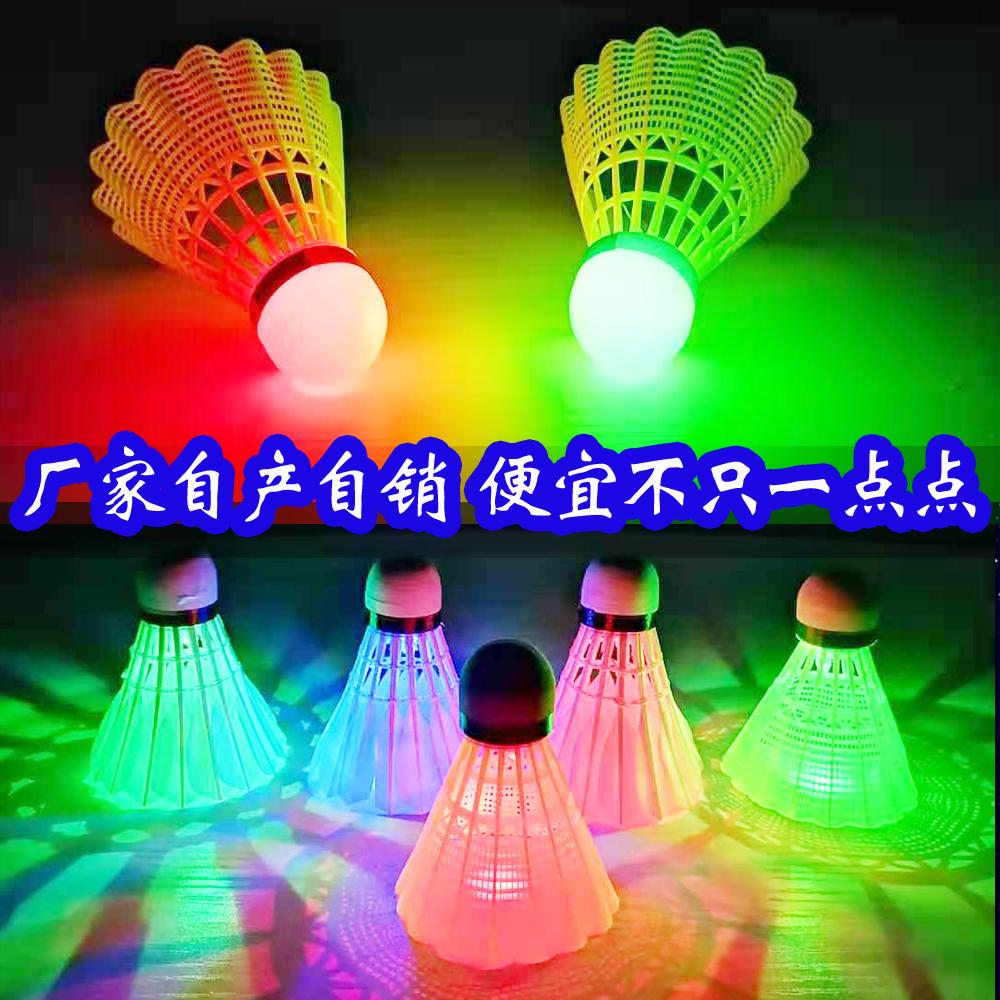 8只包邮发光羽毛球带灯七彩闪光夜用打不烂塑料尼龙LED夜光羽毛球