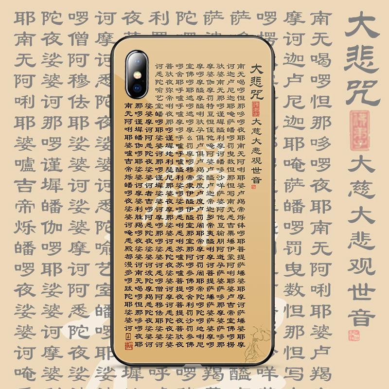 佛经小米9苹果xs oppor9s手机壳(用42.2元券)