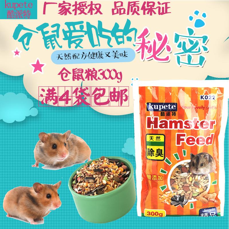 [茗宠饲料,零食]酷派特谷物仓鼠粮300g宠物小仓鼠用月销量9件仅售5.4元