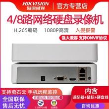 海康威视4/8路H.265家用网络数字高清硬盘录像机NVR监控主机7104N