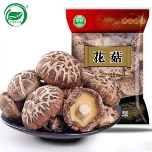 熊耳绿之源花菇500g新货食用菌菇香菇蘑菇冬菇农家土特产南北干货