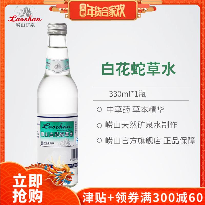 崂山白花蛇草水330ml*1瓶 玻璃瓶 网红饮料 多省包邮