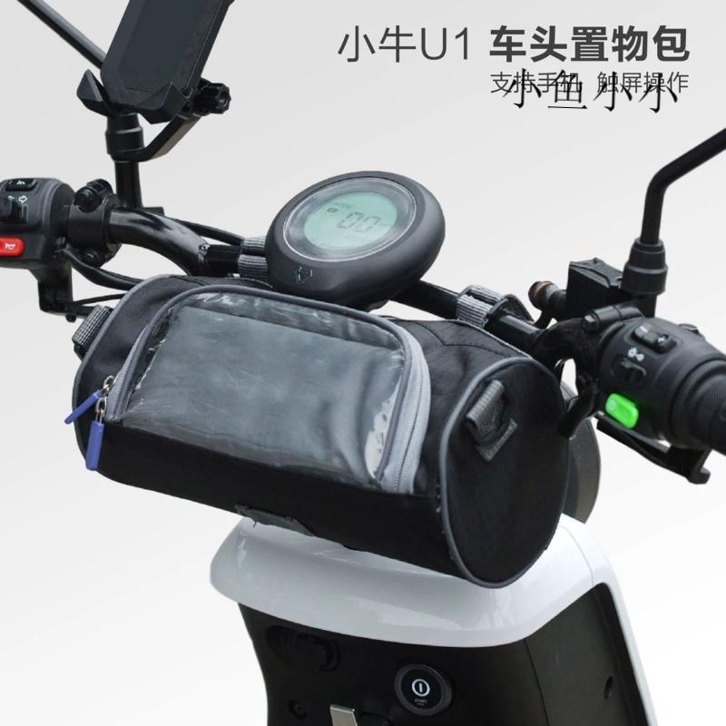 小牛电动车U1USU+车头包自行车改装配件专用储物前置车篮筐