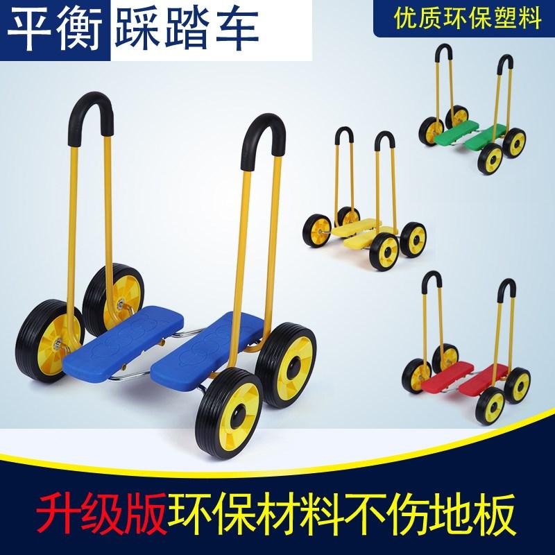 幼儿园感统训练器材平衡锻炼四轮健身踩踏车早教康复户外运动玩具,可领取元淘宝优惠券