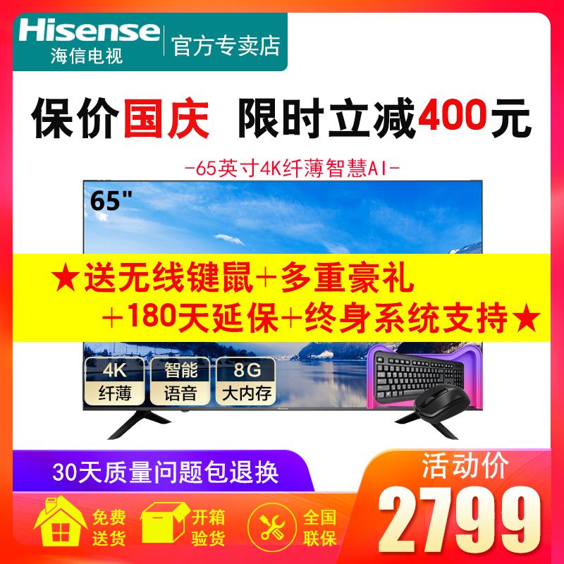 热销4件正品保证hisense /海信h65e3a 65英寸电视机