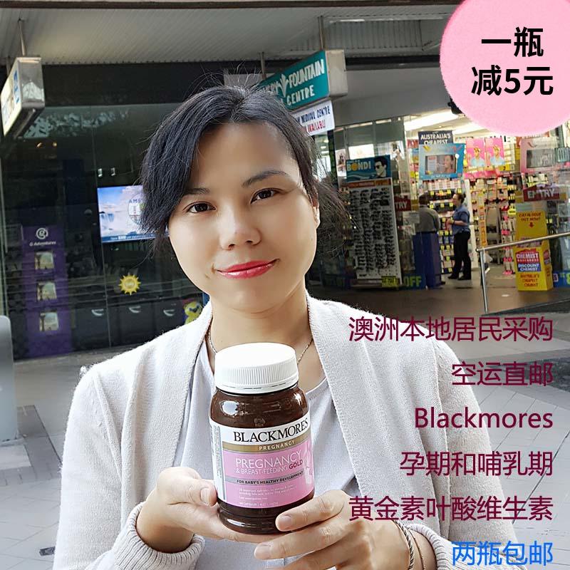 澳洲Blackmores BM澳佳宝怀孕妇黄金素哺乳期维生素营养素叶酸DHA