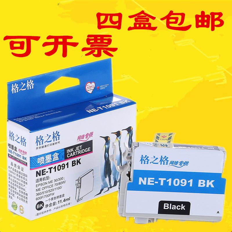 格之格T1091BK适用爱普生me1100 510 520 360 600F 80W T109墨盒