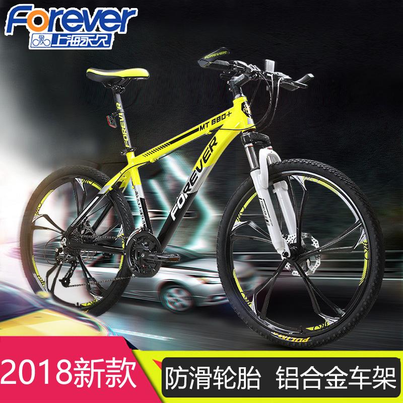 上海永久山地自行车26寸男女式成人一体轮越野铝合金变速学生单车满688.00元可用1元优惠券