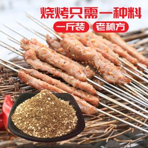 烧烤羊肉串500g椒盐料烤串料孜然粉
