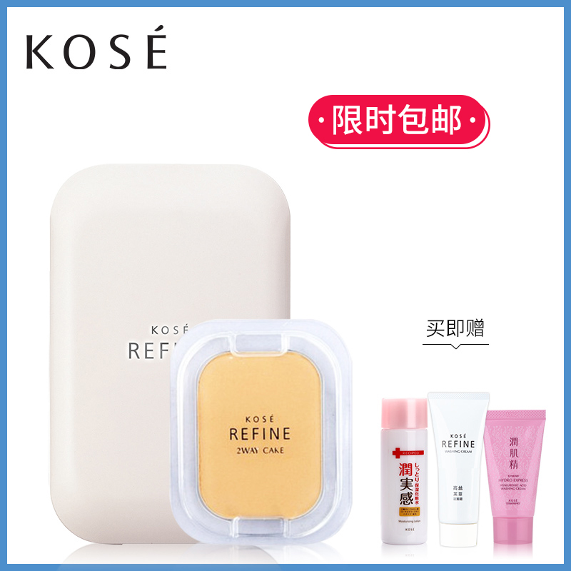 高丝化妆品官方旗舰店