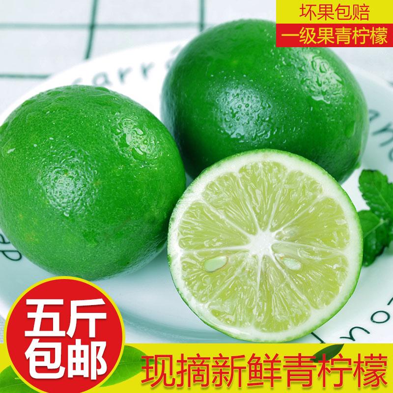 一级青柠檬四川安岳柠檬  新鲜水果包邮5斤青柠皮薄汁多坏果包赔
