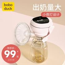 大嘴鸭电动吸奶器挤拔奶器全自动正品静音一体式手动孕产妇产后