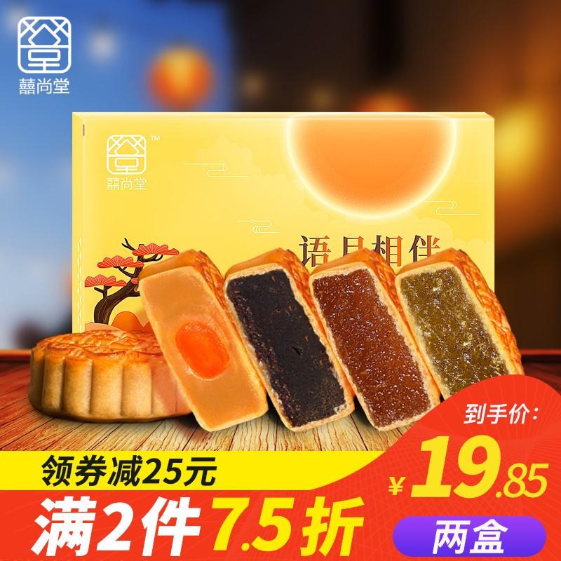 �稚刑� 广式月饼蛋黄白莲蓉中秋送礼精美包装6饼4味300g*1盒 包邮