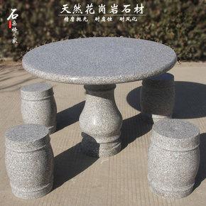 花岗岩石桌石凳户外阳台天然石头桌子公园小区广场庭院室内外园林