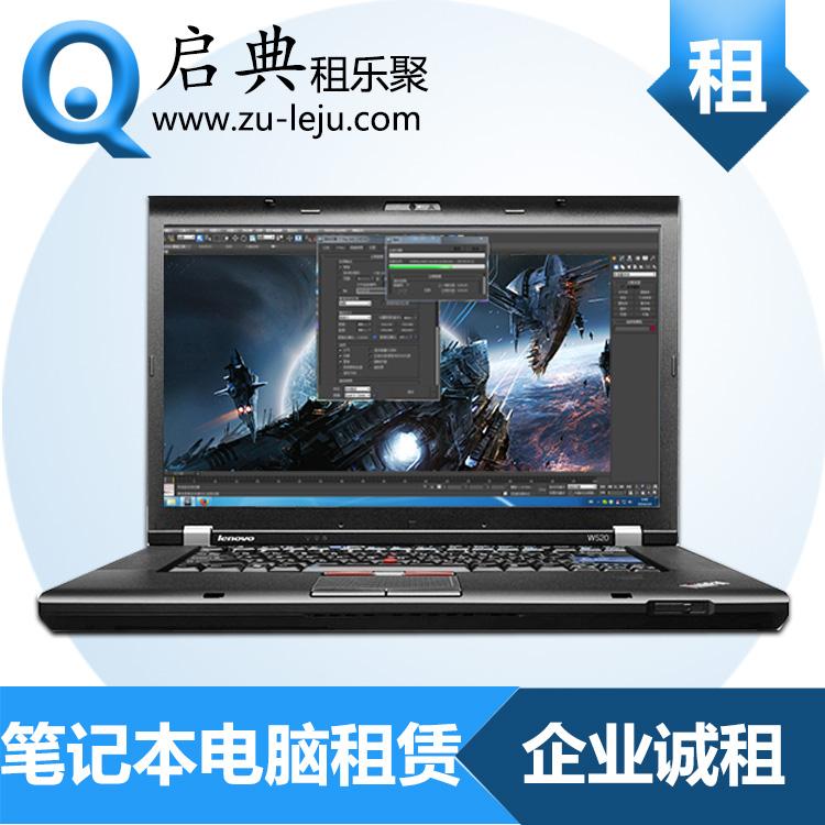 租赁ThinkPad W530(24382VC) I7四核移动图形工作站CAD制图 游戏