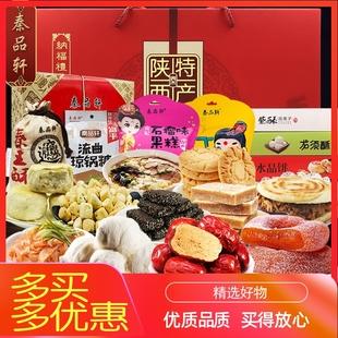 陕西特产零食大礼包3748g西安正宗美食小吃狗头枣糕点柿饼