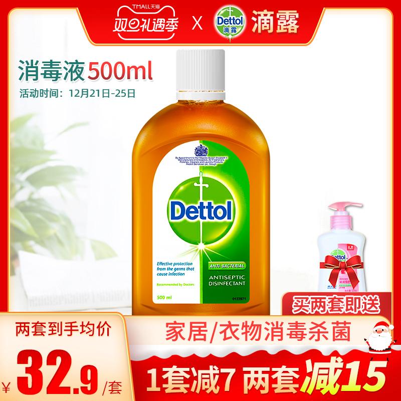 滴露消毒液500mL小瓶衣物除菌消毒玩具宠物家用洗衣机室内消毒水