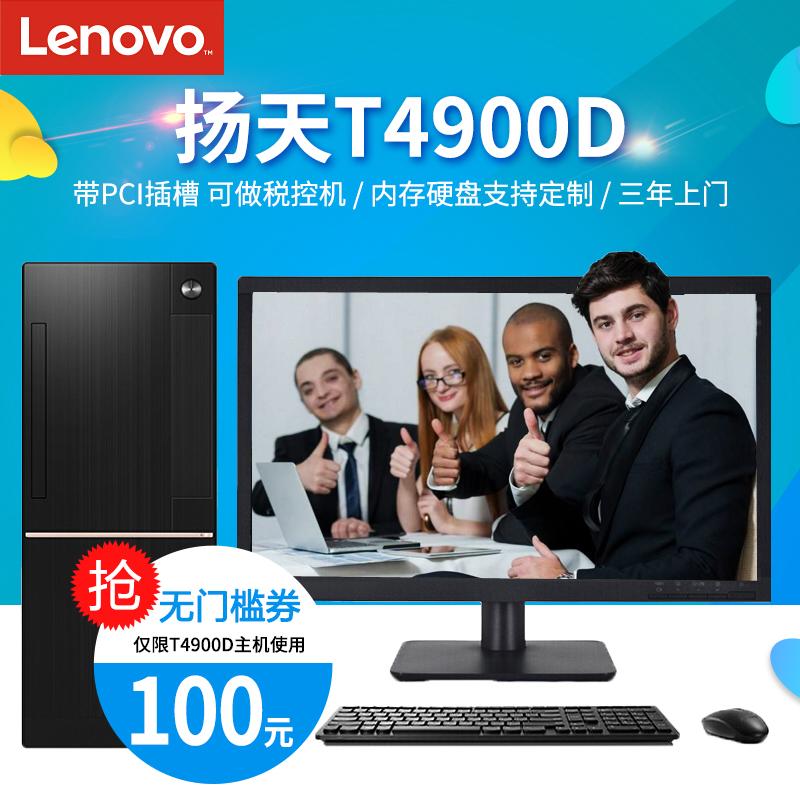 lenovo/联想台式机 扬天系列T4900D 商用办公学习游戏四核电脑英特尔I3 I5 I7税控主机整机全套M4900K M2601K