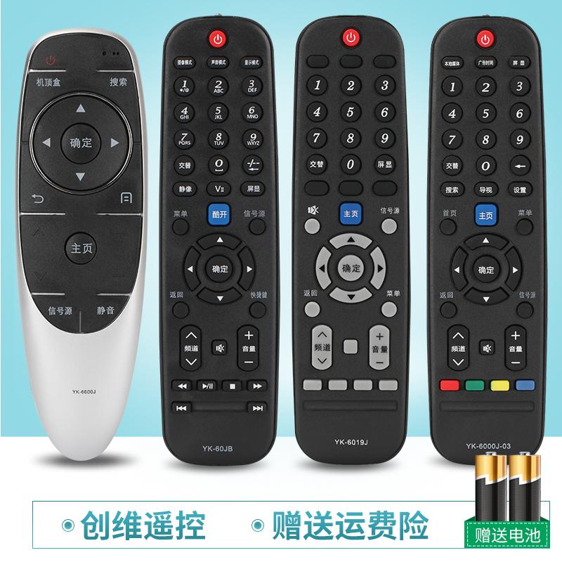 原装适用 skyworth创维电视遥控器万能通用液晶型号YK-6600J/H 6019J/H 60JB 6005J/H 6002J/H 6013J 6000J