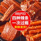 网红爆款 湖南特产手工辣条组合500g 券后16.8元