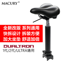 DUALTRON Dual-drive Electric Scooter Seat Series Universal Korean Hydraulic Vibration Absorbing Original Assembly MACURY
