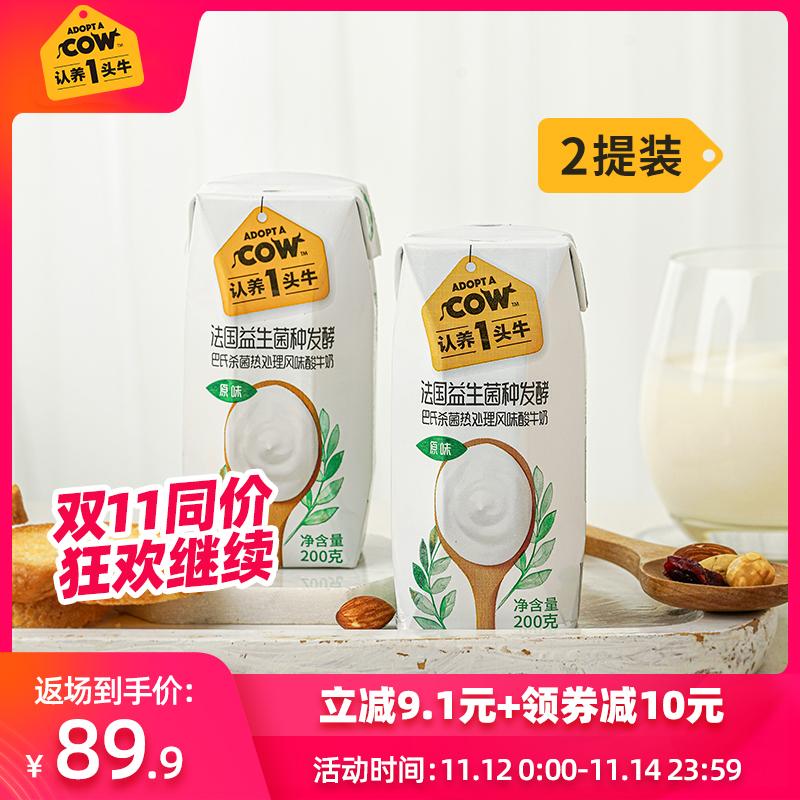 【日期新鲜】认养一头牛 酸奶2箱共24盒 酸牛奶 整箱 早餐