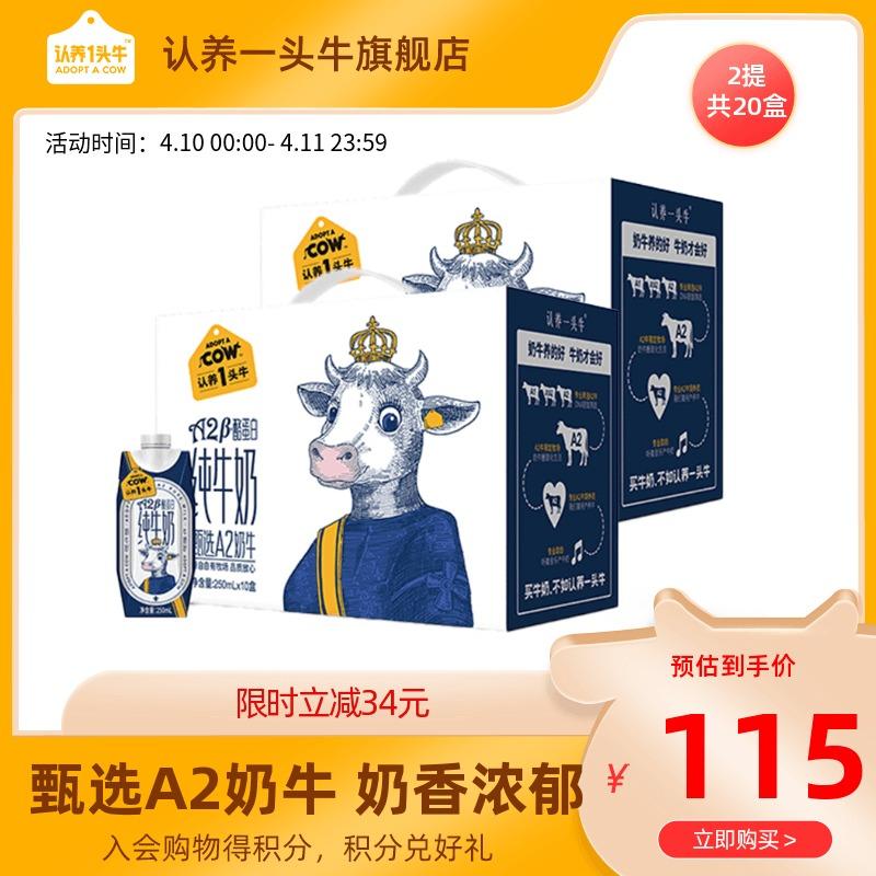 认养一头牛A2β-酪蛋白纯牛奶250ml*10盒*2整箱早餐营养