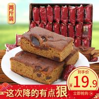 馋莲老北京枣糕面包营养早餐红枣泥蛋糕糕点整箱点心休闲零食小吃