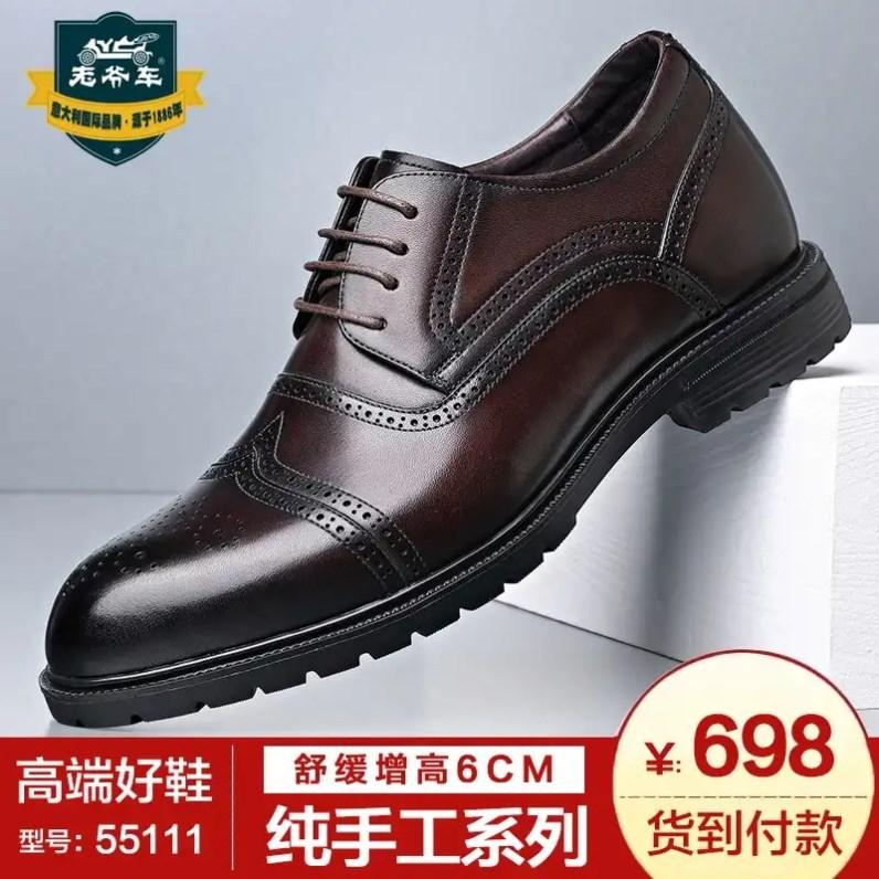 老爷车意大利手工高端男士内增高德比鞋-55111商务皮鞋正装男鞋
