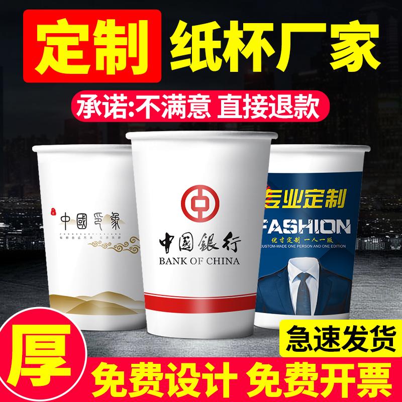 纸杯定制印LOGO一次性杯子商用广告加厚小号水杯1000只订定做家用