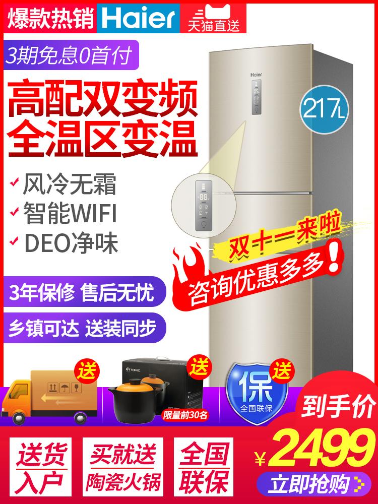 Haier/海尔 BCD-217WDVLU1 三门一级变频风冷无霜节能家用电冰箱