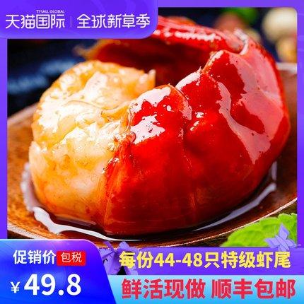 300克麻辣小龙虾虾尾即食龙虾尾