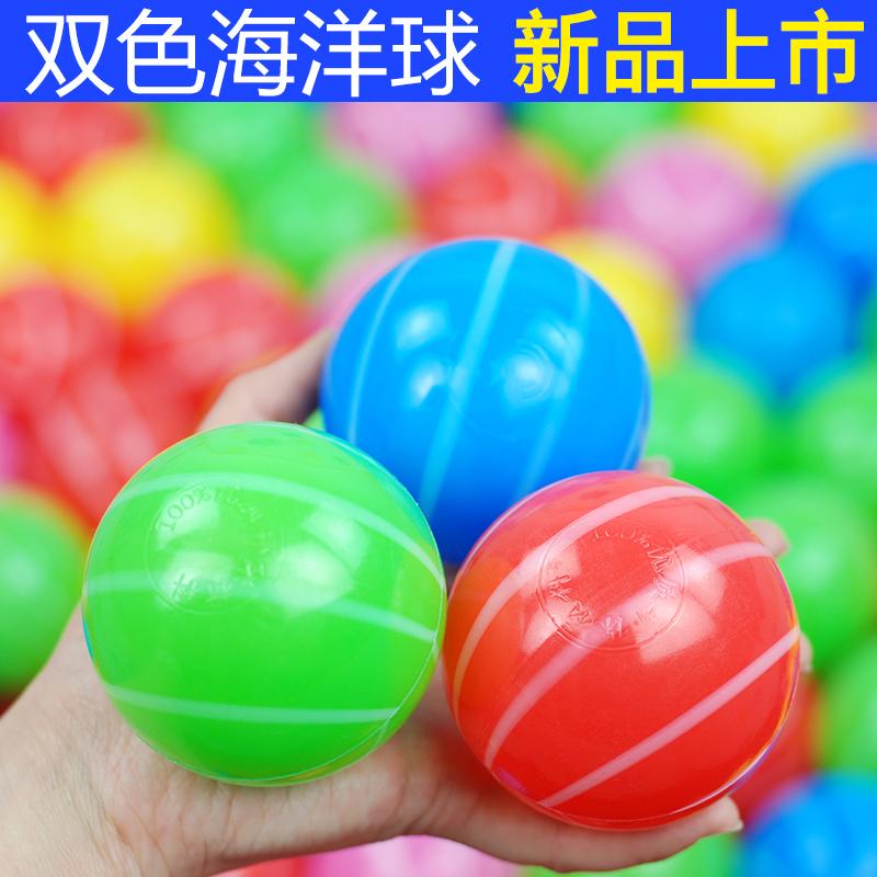 益智7cm环保加厚宝宝玩具球海洋球11-29新券