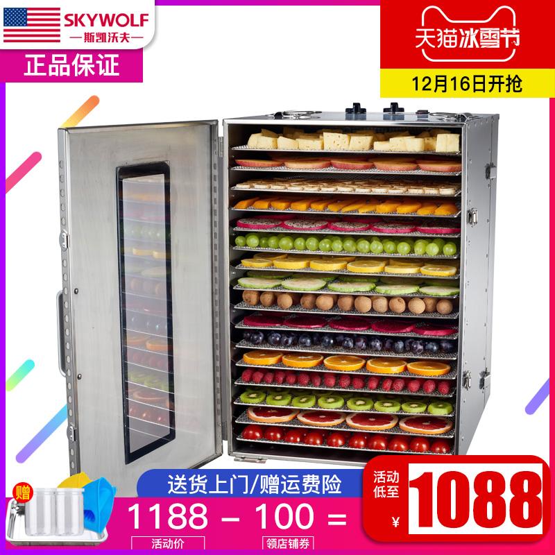 斯凯沃夫水果烘干机家用食品果蔬食物风干机水果茶干果机商用大型