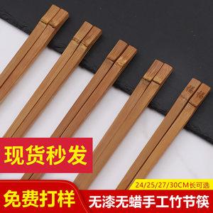 精品手工竹节筷子公筷家用火锅店饭店加粗加长防滑日式筷定制logo