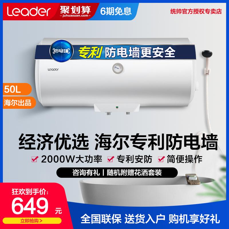 海尔出品leader /统帅50升电热水器11月07日最新优惠